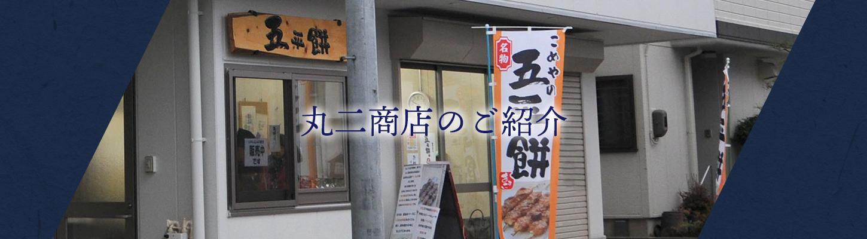 丸二商店のご紹介